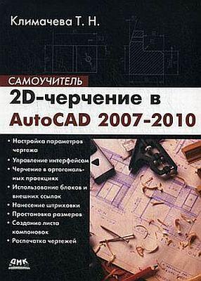 A9cad инструкция на русском - фото 9
