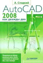 Самоучитель По Autocad 2008